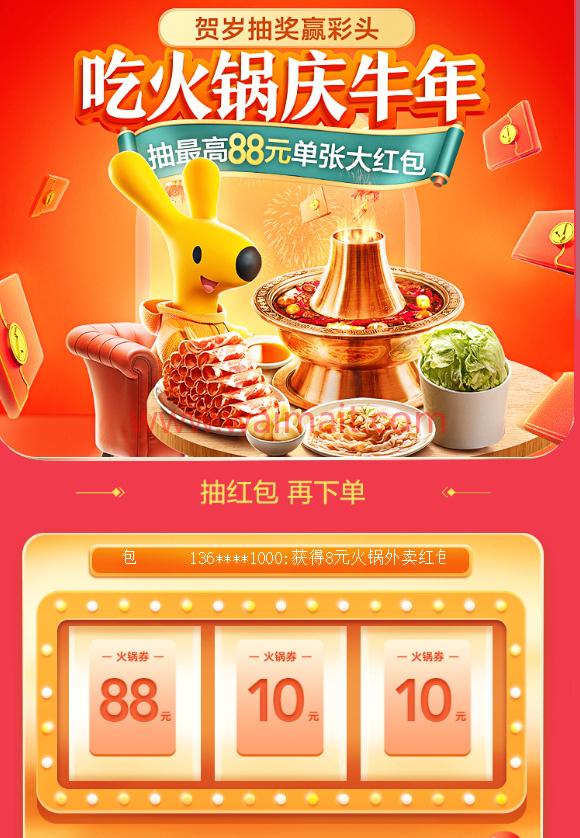 美团外卖最高88元大红包,吃火锅 庆牛年活动